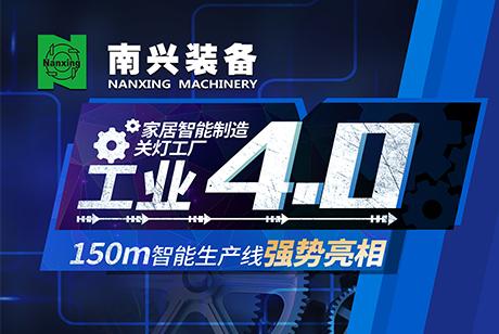 HIGH東莞展「南興裝備」工業4.0智能生產線火爆來襲