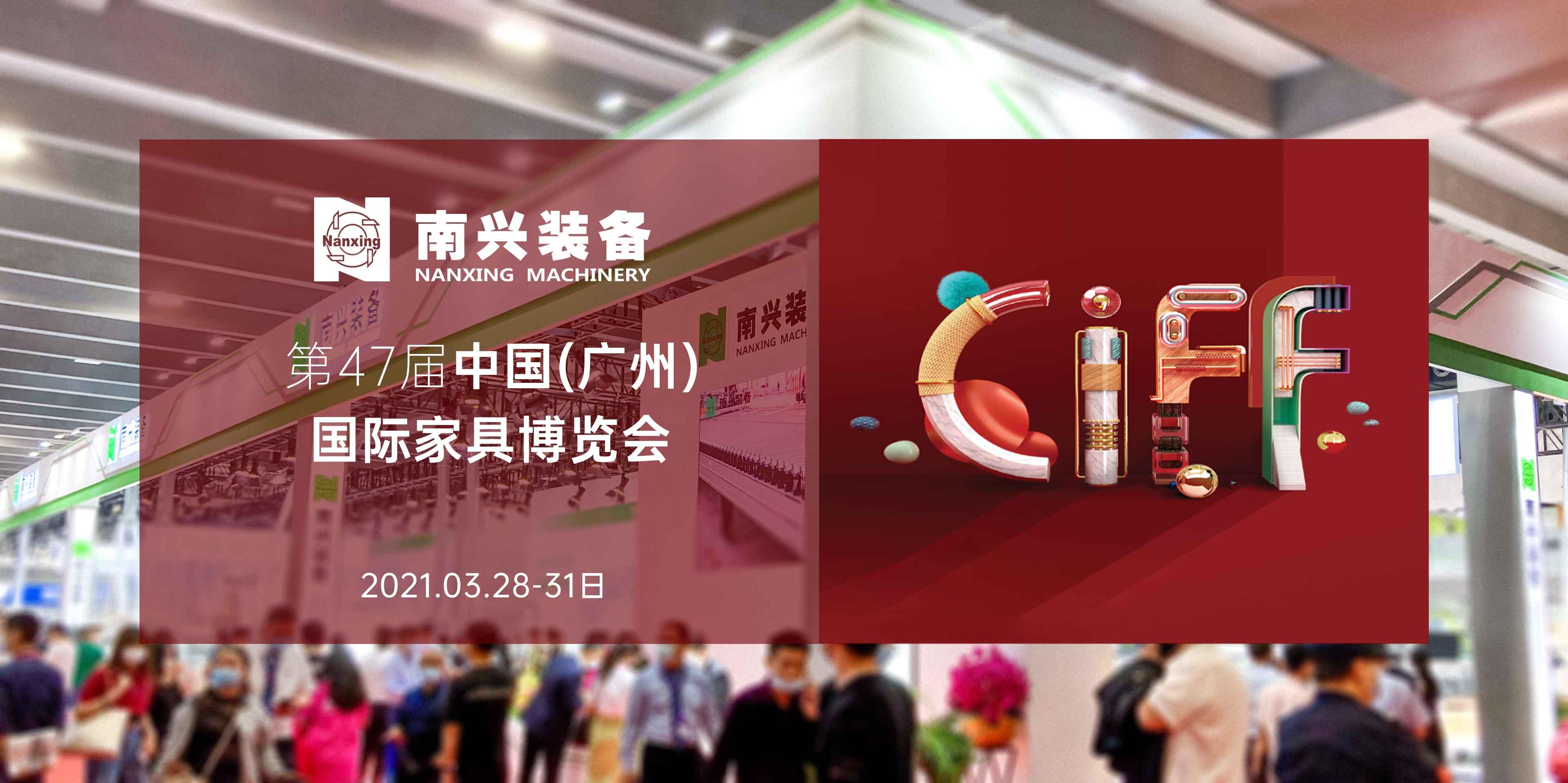 廣州CIFF首日 | 直擊南興裝備 見證品牌實力