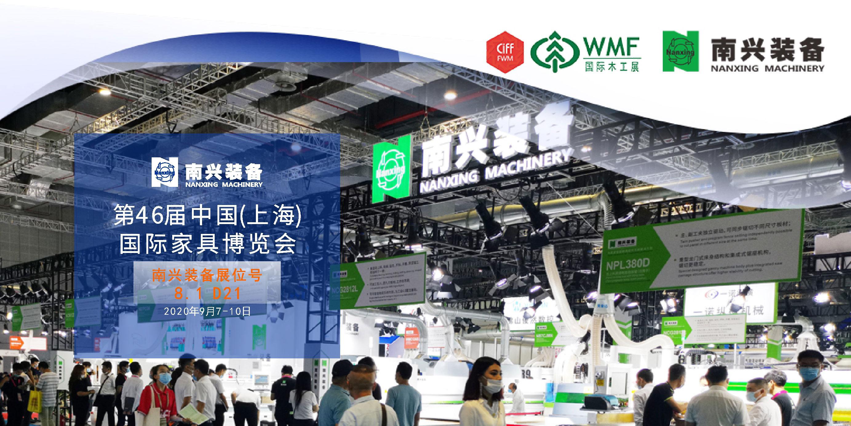 上海CIFF首日|直擊南興裝備 感受創新魅力