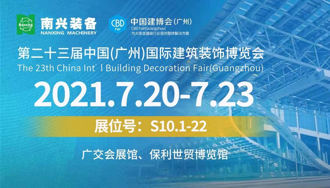 南兴装备|闪耀〈广州〉中国建博会,展现匠心智造魅力