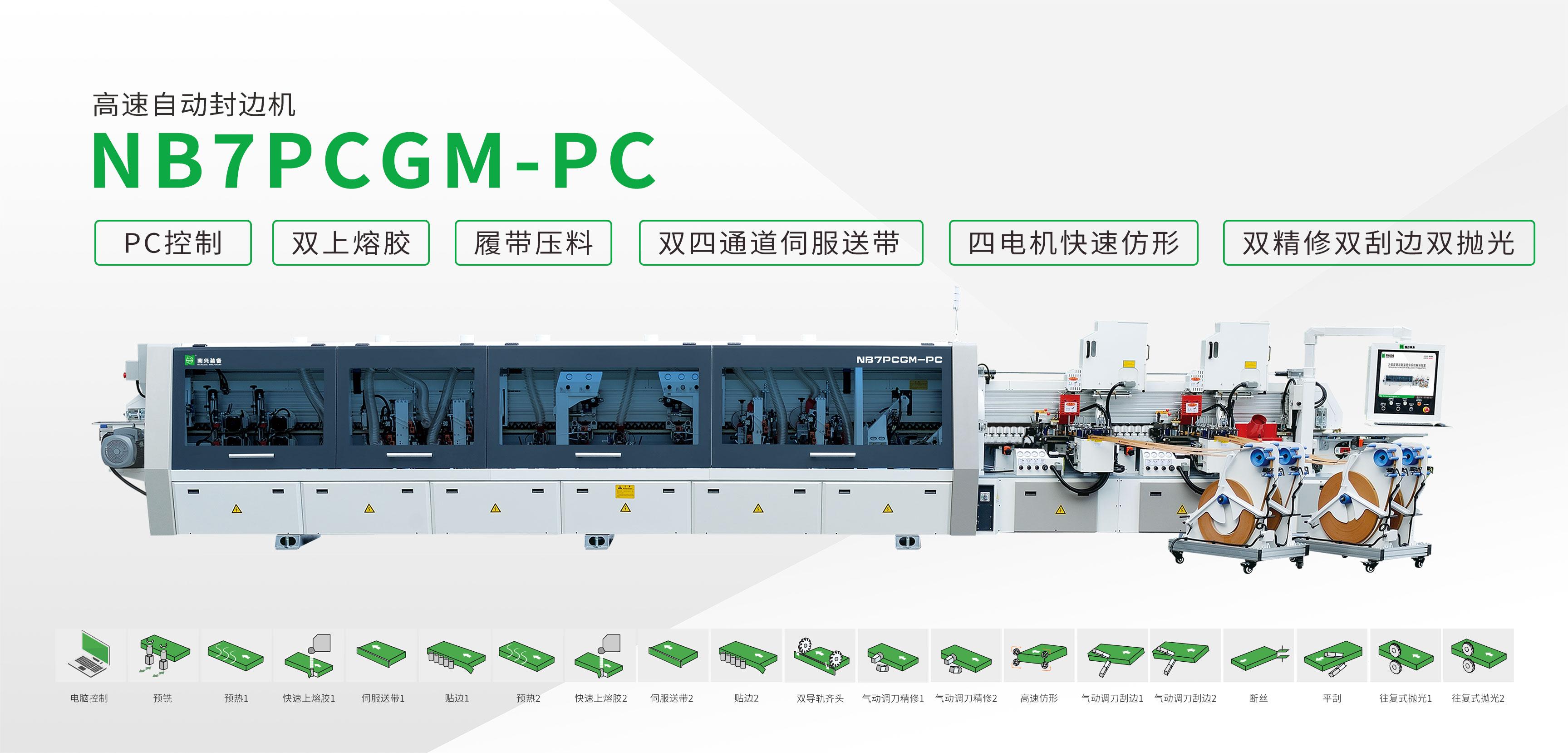 NB7PCGM-PC.jpg